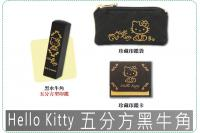 Hello Kitty 五分方...